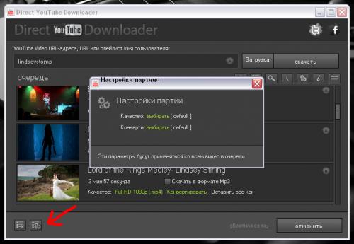 Direct YouTube Downloader: пакетная загрузка и конвертация HD видео