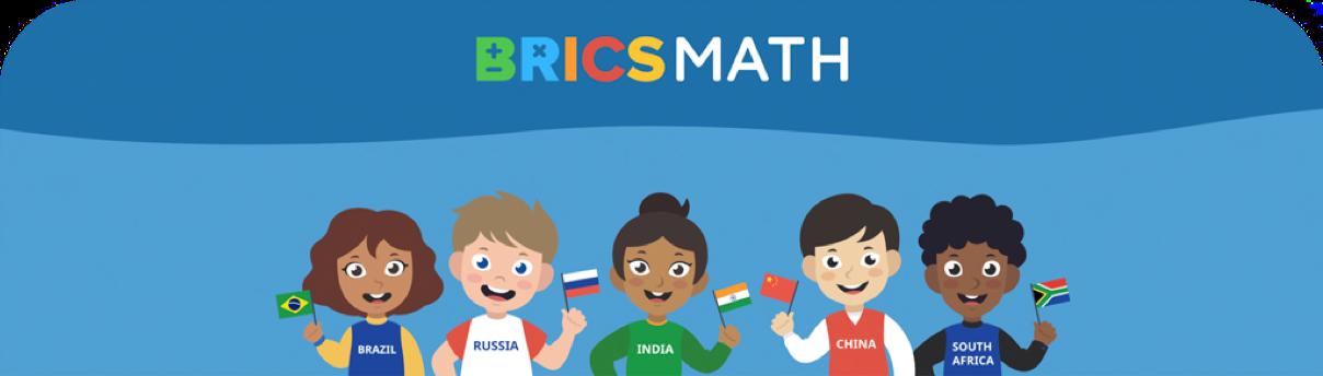 Присоединяйтесь к международной олимпиаде по математике «BRICSMATH»