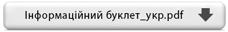 інформаційний буклет_укр