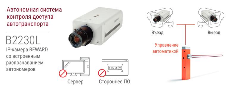 Встроенное распознавание номеров для автоматического управления доступом - IP-камера BEWARD B2230L