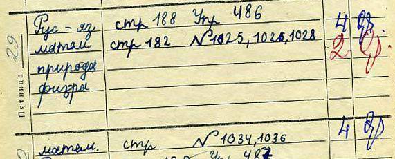 Как советские школьники удаляли двойки из своих дневников